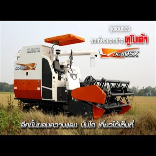 Máy gặt đập liên hợp KUBOTA DC105X